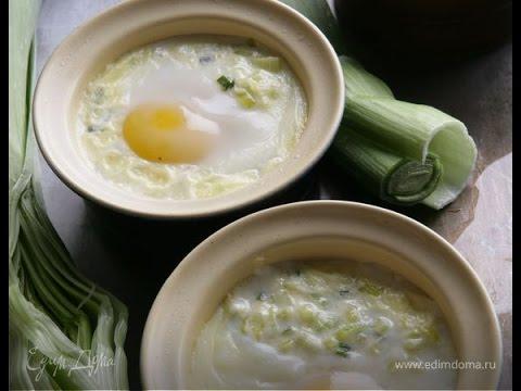 Юлия Высоцкая — Яйца с луком