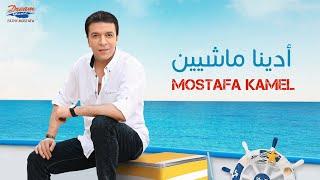 مازيكا Mostafa Kamel - Adeena mashyeen (Official Music Video) | مصطفي كامل - أدينا ماشيين تحميل MP3