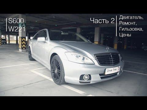 Тест драйв Mercedes S600 W221 Часть 2 (двигатель, гильзовка, ремонт, обслуживание)