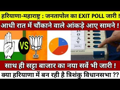 # Final Exit Poll #जनतापोल - महाराष्ट्र - हरियाणा पर जनतापोल और सट्टा बाज़ार के ताज़े आंकड़े जारी !