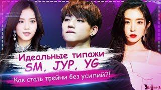 ИДЕАЛЬНЫЙ ТИПАЖ SM, JYP, YG | Как легко стать #KPOP-айдолом | ToRi MaRtini