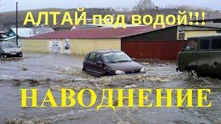 ЖЕСТЬ!!! Наводнение на Алтае 2018| Паводок в Алтайском крае | Бийск, Белокуриха в затоплении