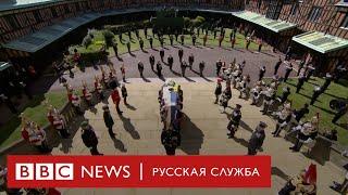 Похороны принца Филиппа: как Британия простилась с мужем королевы