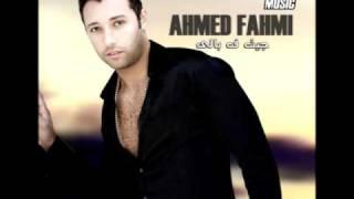Ahmed Fahmy - Dayman Waheshny - Remix / أحمد فهمي - دايما واحشنى - ريمكس