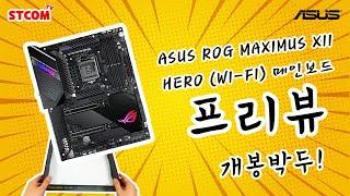 ASUS ROG MAXIMUS XII HERO (Wi-Fi) STCOM_동영상_이미지