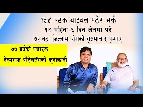 ७७ बर्षको प्रचारक रेश्मराज पौडेलसँगको कुराकानी || Interview with Resham Raj Poudel || Nepali