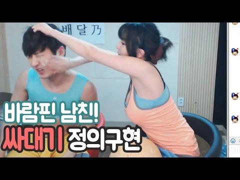 """이설] 바람피다 걸린 남자친구의 최후 """"폭풍 싸대기!"""" (with bj남순)"""