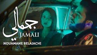 Nouamane Belaiachi   Jamali (EXCLUSIVE Music Video)   (نعمان بلعياشي   جمالي (فيديو كليب حصري