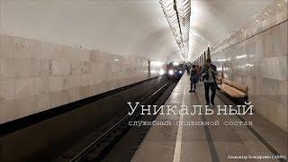 Уникальный служебный подвижной состав Московского метрополитена