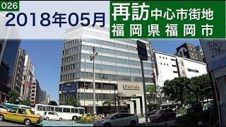 再訪中心市街地026・・福岡県福岡市2018年05月