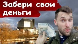 Спрятал деньги в Минске. Иди и забери их