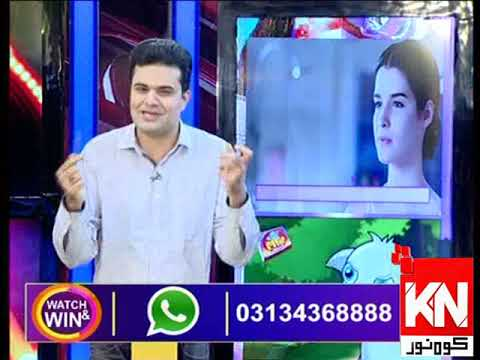 Watch & Win 22 November 2019 | Kohenoor News Pakistan