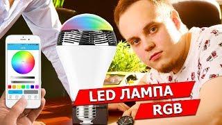 Светодиодные лампы E27 RGB Bluetooth динамик - обзор / распаковка