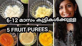Fruit purees for babies Malayalam|6 month baby food|baby food malayalam