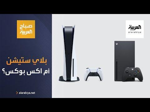 العرب اليوم - أقوى منصات الألعاب حول العالم تثير حماس اللاعبين وتساؤلات بلاي ستيشن أم اكس بوكس