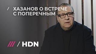 Геннадий Хазанов о «Прожарке» и Даниле Поперечном