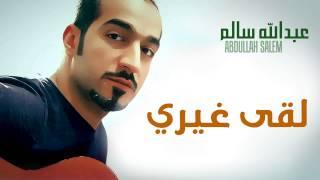 تحميل اغاني عبدالله سالم - لقى غيري (النسخة الأصلية) | 2008 MP3