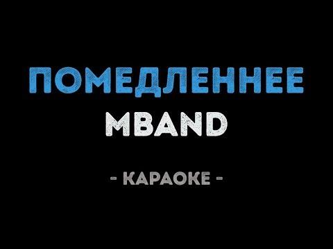 MBAND - Помедленнее (Караоке)