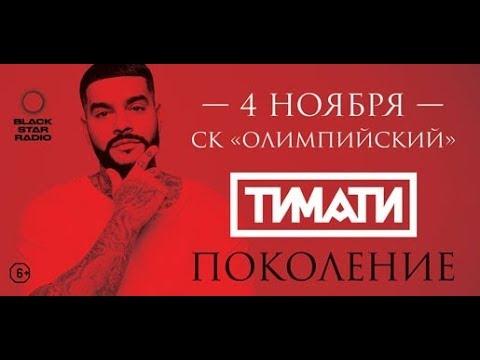 MC Doni feat. Натали - Ты Такой официальное видео /концерт Поколение Тимати в Олимпийском 04.11.2017