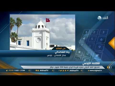 العرب اليوم - تونس تحصل على 250 مليون دولار