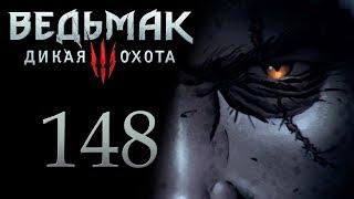 Ведьмак 3 прохождение игры на русском - Тайна деревни Стёжки [#148]