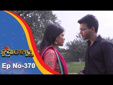Nua Bohu   Full Ep 370   20th Sept 2018   Odia Serial - TarangTV