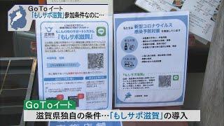 12月9日 びわ湖放送ニュース