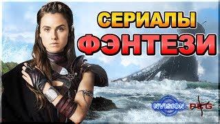 Подборка ФЭНТЕЗИ сериалов. Что посмотреть? | NV