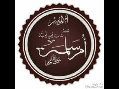 Умм Салама бинт Абу Умайя 1Абдуллох домла