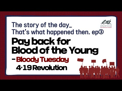[ENG] Pay back for Blood of the Young✊-Bloody Tuesday, 4·19 RevolutionㅣT...
