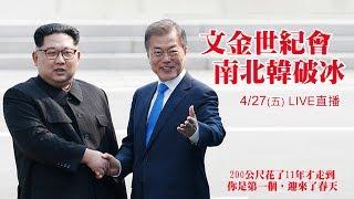 南北韓分界線植樹紀念