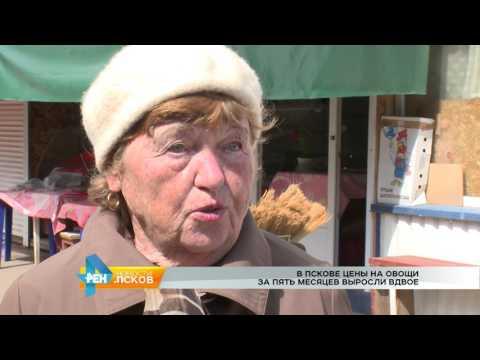 Новости Псков 27.06.2017 # Псковстат отмечает рост цен на овощи