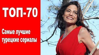 Самые лучшие турецкие сериалы. ТОП-70 / Best Turkish series TOP-70