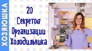20 Правил ХОЛОДИЛЬНИКА | Грамотная Организация | Мерчендайзинг ХОЛОДИЛЬНИКА| Как хранить Продукты