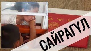 Казашку разлучают с детьми! Трагедия Сайрагуль Сауытбай Китайцы  возвращают  ее в Китай из Казахстан