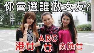 港女, 內地女, ABC女 (Hong Kong girl, China girl, ABC girl)