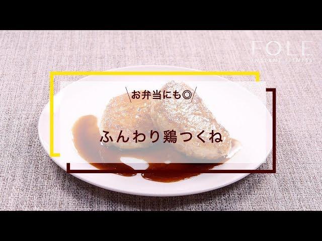 ふんわり鶏つくねのレシピ