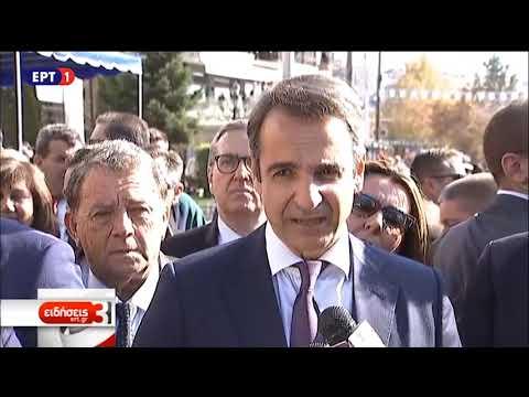 Στην Καστοριά ο Κυριάκος Μητσοτάκης | 11/11/18 | ΕΡΤ