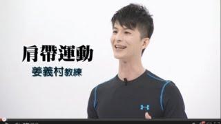 肩帶運動(高齡者休閒運動套裝課程第五套) by 姜義村