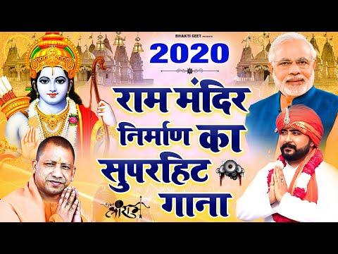 राम मंदिर निर्माण का सुपरहिट गाना - राम आ गए | जय श्री राम | Hindi Ram Bhajan 2020 | Ram Bhajan 2020