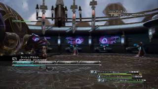 [PS3] FINAL FANTASY XIII バルトアンデルス戦 第二形態 [FF13]
