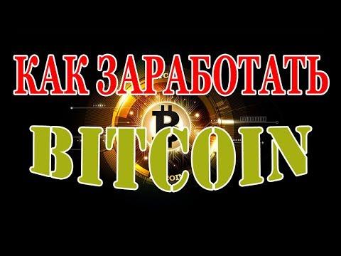 Как заработать биткоин?!