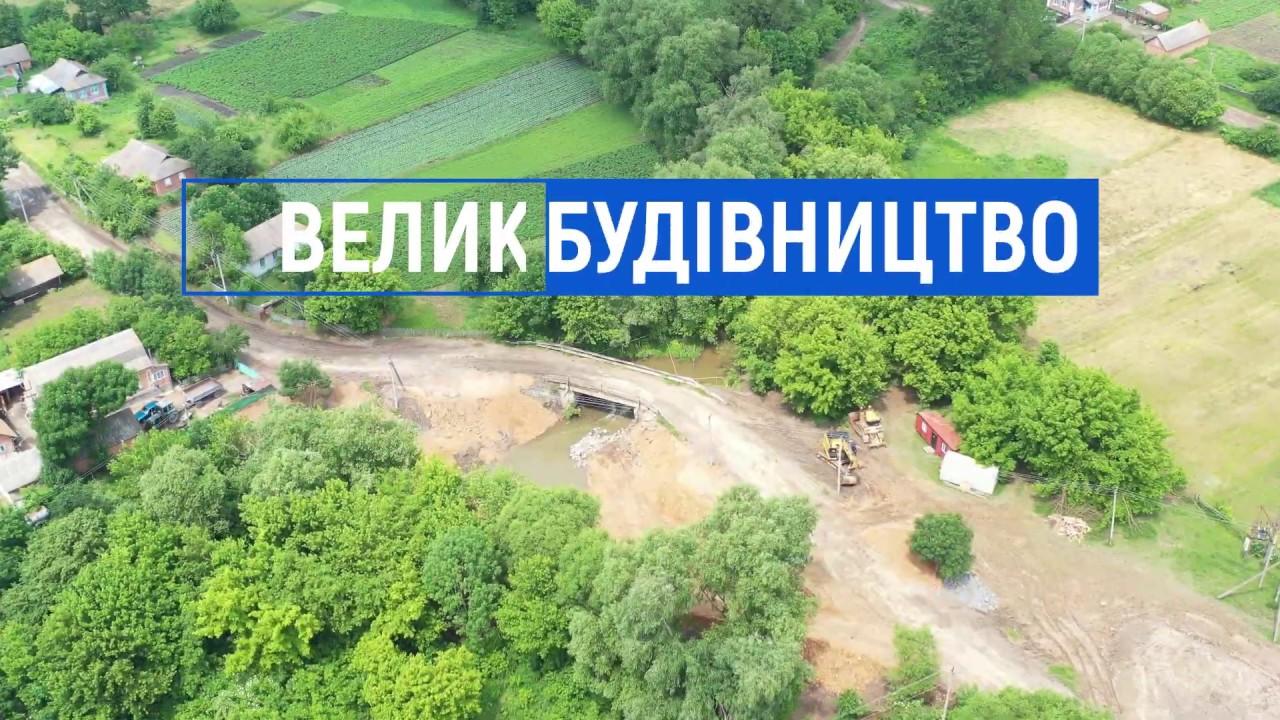 Розпочато капітальний ремонт мосту на км 4+153 автомобільної дороги загального користування місцевого значення О-02-11-06 Бруслинів - Стрижавка в межах Вінницької області