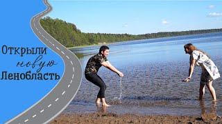 Малоизвестные места Ленинградской области   Радоновые источники, Липовское озеро и Бетонный корабль