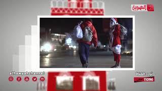 بابا نويل في اليمن - قناة الهوية