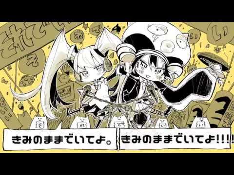 ダイナミック自演ズ - それでいい (As You Are) Official MV