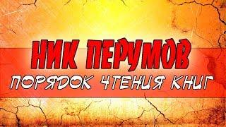 Порядок чтения книг Ника Перумова. Обзор.