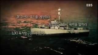 한국 바다를 지킨 첫 전투함, 백두산함