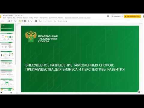 Вебинар ФТС России, 19.06.2020