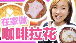 咖啡拉花小分享,給可愛的YuuumaTV~(*3*) ,在家做咖啡拉花挑戰!